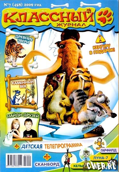 Классный журнал №7 (февраль) 2009. Познавательный еженедельный журнал для  детей. Весело ... f37c2f05f1f