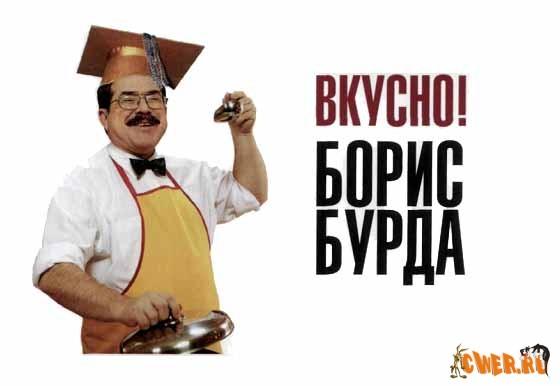 борис бурда кулинария уверенностью