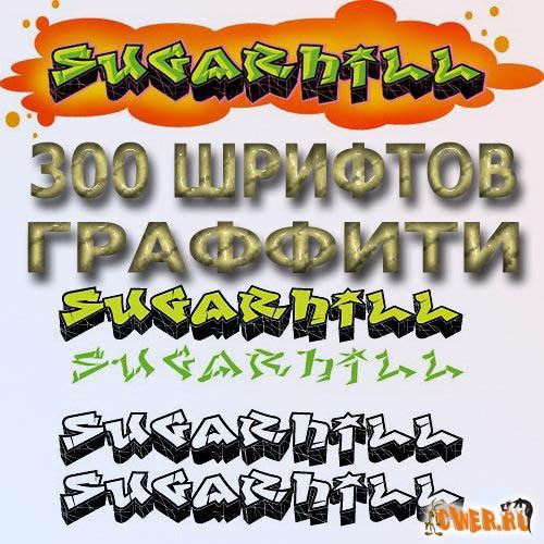 Бесплатно 300 шрифтов в стиле граффити