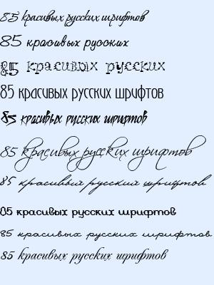 Красивых русских шрифтов в одном
