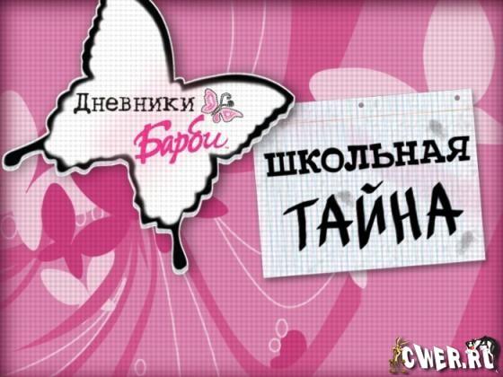 """Барби: Дневники - Тайна Средней Школы - """"Большие"""" игры: http://cwer.ws/node/72929/"""
