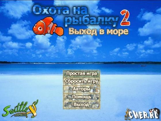 Охота игра 2008 скачать торрент - 08