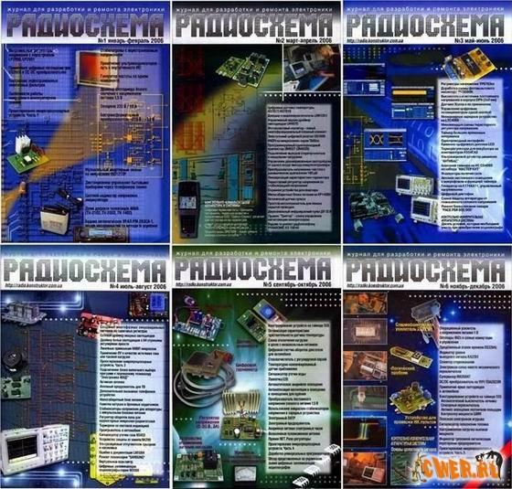 """Радиосхема №1-6 2006. """""""