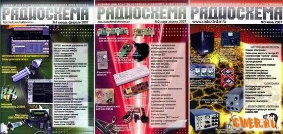 """""""Радиосхема"""" - популярный"""