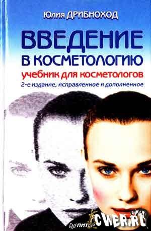 Введение в косметологию