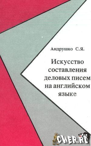 Официальное Письмо На Английском Образец