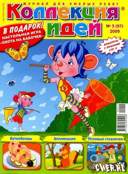Поделки в детских журналах