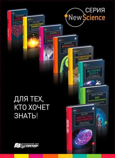 New Science Сборник книг Серия книг