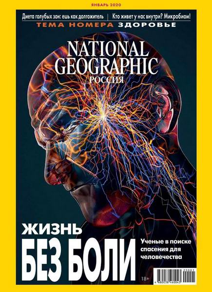 журнал National Geographic №1 январь 2020 Россия