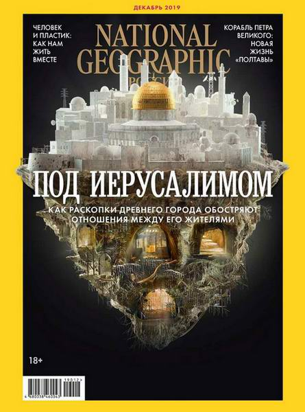 журнал National Geographic №12 декабрь 2019 Россия