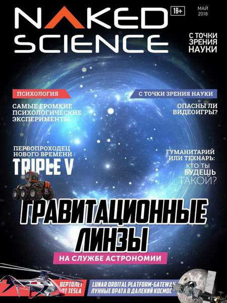 Naked Science №36 май 2018