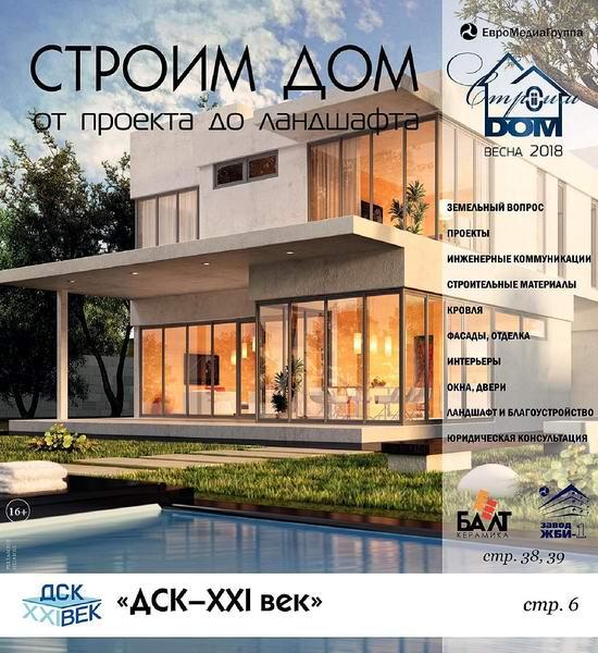 Отделка кирпичного дома снаружи: обзор материалов