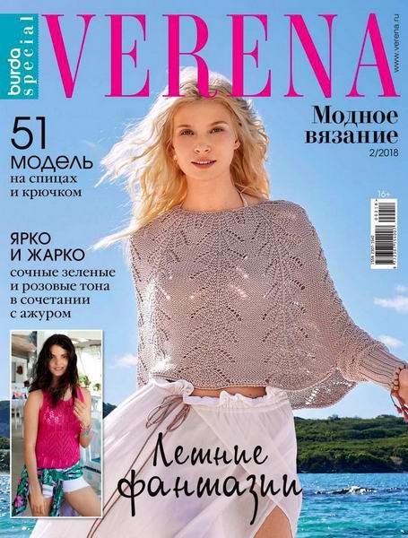 Verena. Спецвыпуск №2 2018 Россия Модное вязание