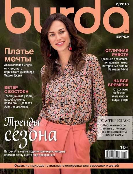 журнал Burda №2 февраль 2018 + выкройки