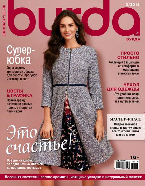 журнал Burda №3 март 2018 + выкройки