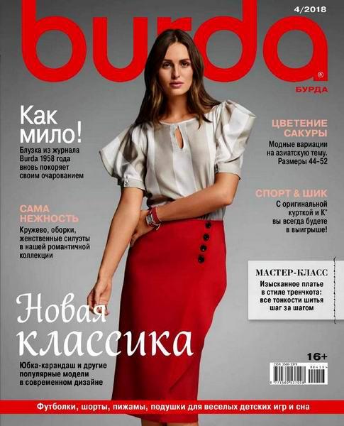 журнал Burda №4 апрель 2018 + выкройки
