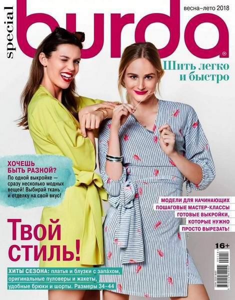 журнал Burda Special №1 весна-лето 2018 Шить легко и быстро + выкройки