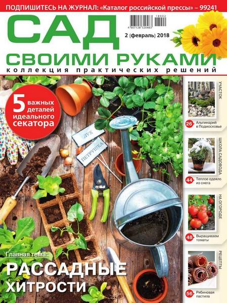Сад своими руками №2 февраль 2018