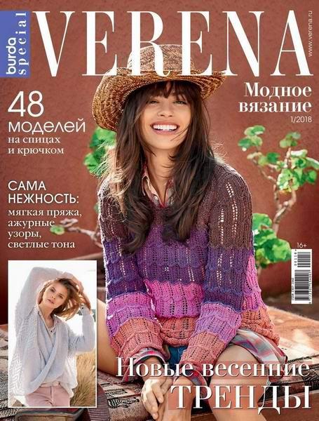 Verena. Спецвыпуск №1 2018 Россия Модное вязание