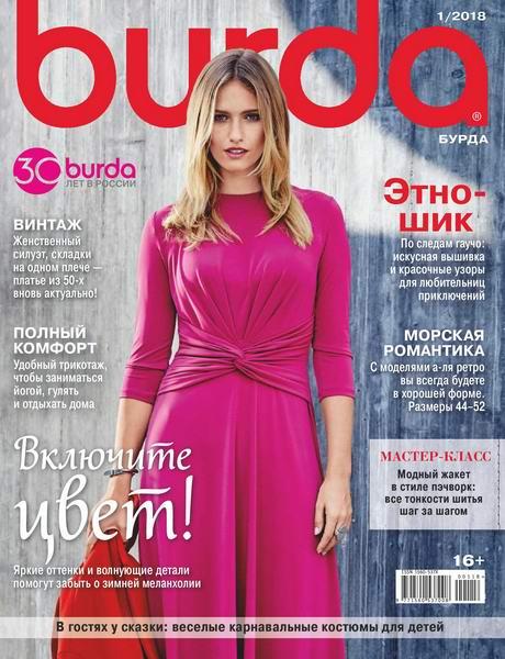 журнал Burda №1 январь 2018 + выкройки