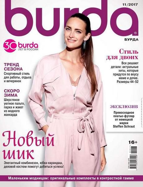 журнал Burda №11 ноябрь 2017 + выкройки