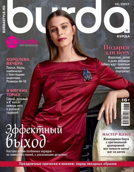 журнал Burda №12 декабрь 2017 + выкройки