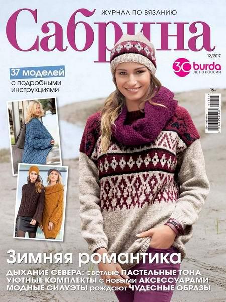 журнал по вязанию Сабрина №12 декабрь 2017