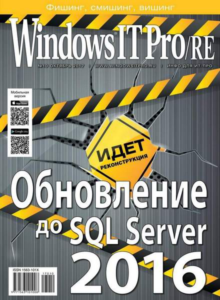 Windows IT Pro/RE №10 октябрь 2017