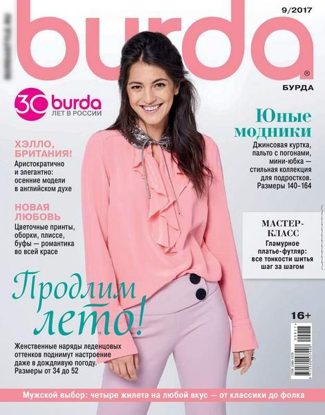 журнал Burda №9 сентябрь 2017 + выкройки