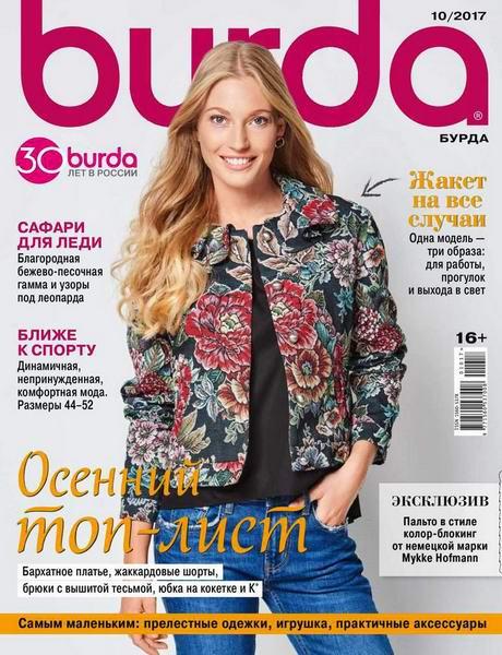журнал Burda №10 октябрь 2017 + выкройки