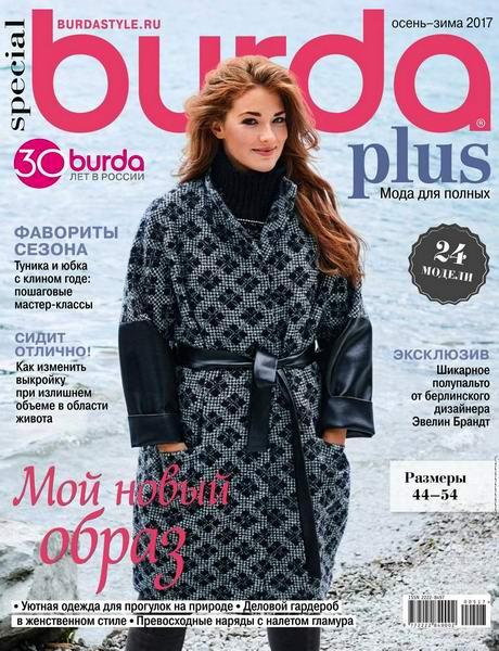 журнал Burda Special №5 осень-зима 2017 Мода для полных + выкройки