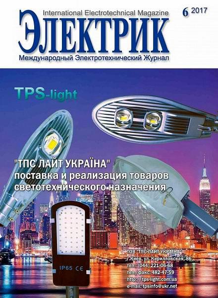 журнал Электрик №6 июнь 0017
