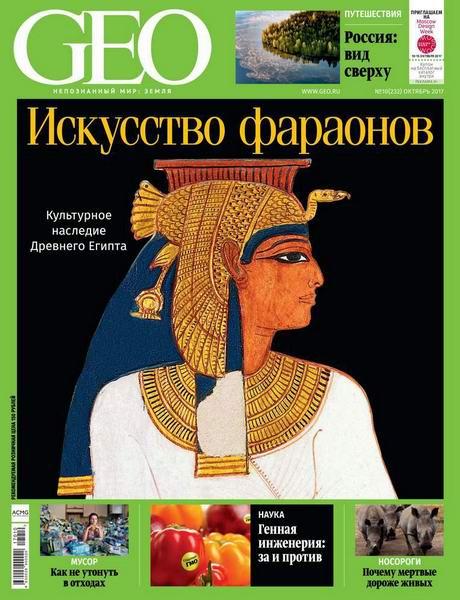 журнал GEO №10 октябрь 2017