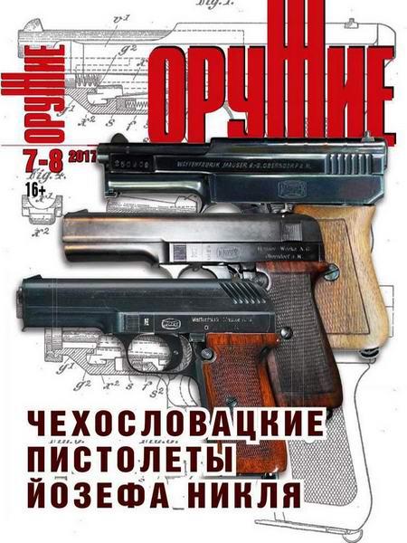 Оружие №7-8 0017