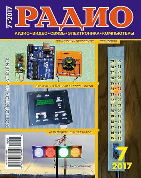 журнал Радио №7 июль 0017