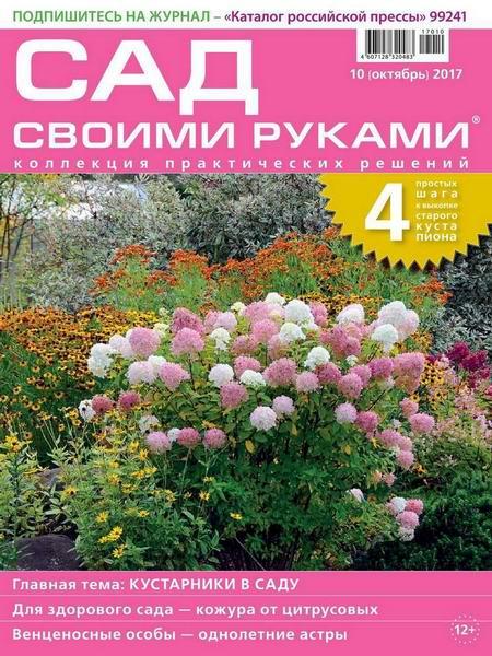 Сад своими руками №10 октябрь 2017