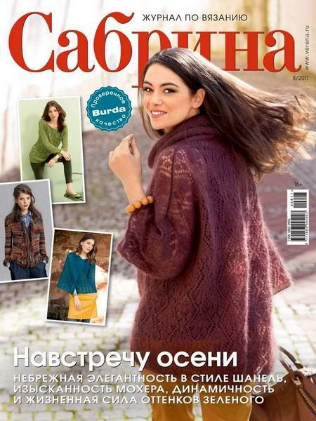 журнал по вязанию Сабрина №8 август 2017