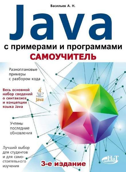 Самоучитель java с примерами и программами книга + cd