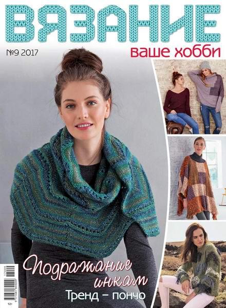 журнал Вязание ваше хобби №9 сентябрь 2017