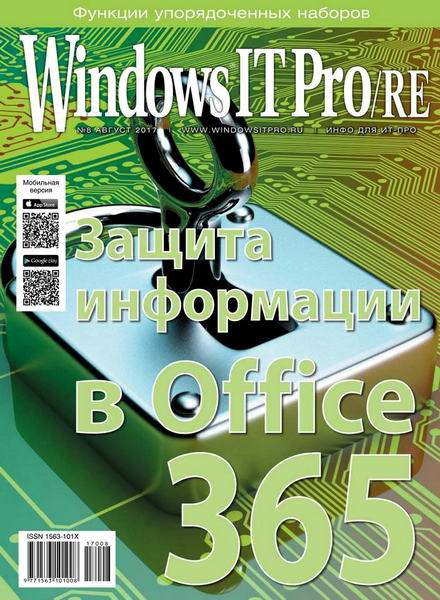 Windows IT Pro/RE №8 август 2017