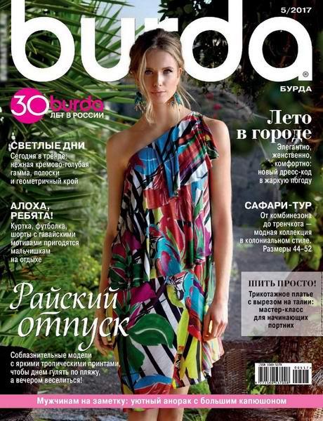 журнал Burda №5 май 2017 + выкройки