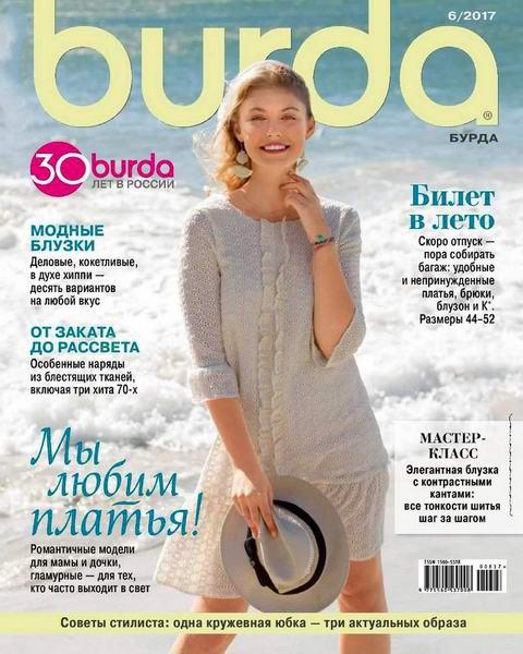 журнал Burda №6 июнь 2017 + выкройки