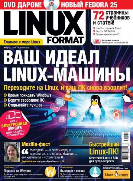 Linux Format №2 019-220 февраль 0017 Россия