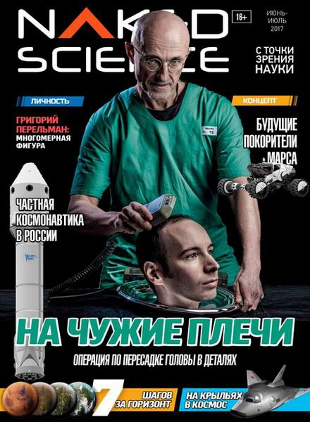 Naked Science №31 июнь-июль 2017
