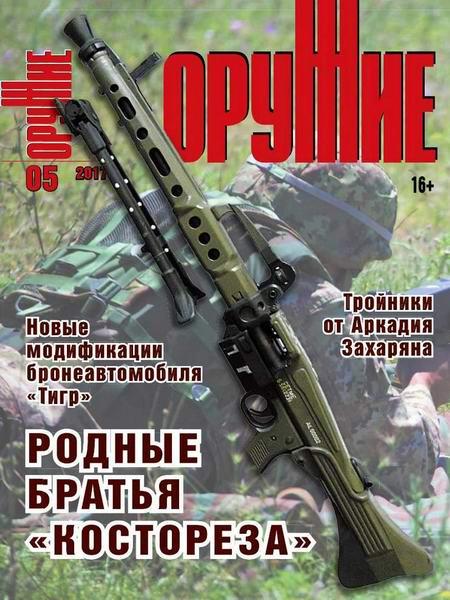 Оружие №5 0017