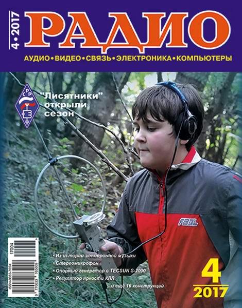 журнал Радио №4 апрель 0017