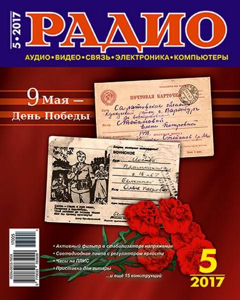 журнал Радио №5 май 0017
