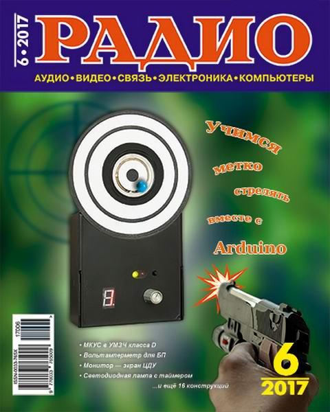 журнал Радио №6 июнь 0017