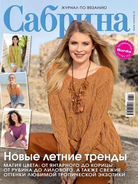 журнал по вязанию Сабрина №6 июнь 2017