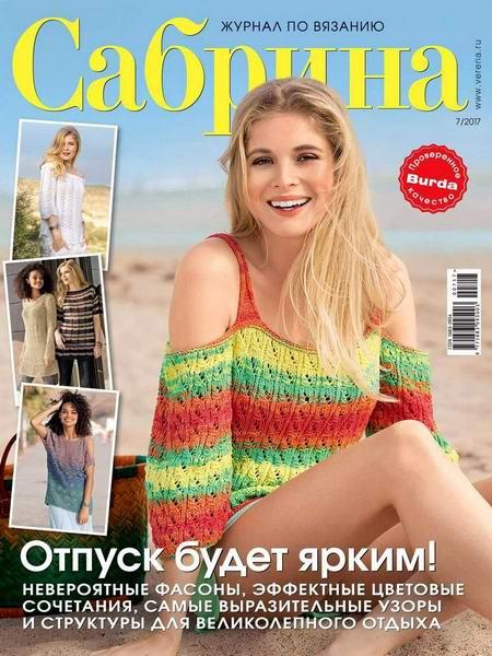 журнал по вязанию Сабрина №7 июль 2017